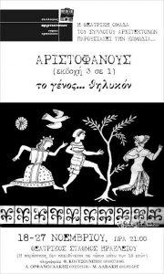 aristofanhs-arxitektones