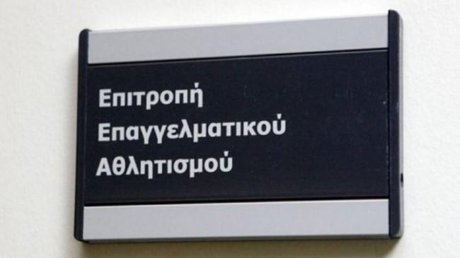 epitropi-a8litismoy