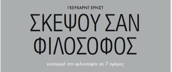 panepistimiakes-ekdoseis-krhths