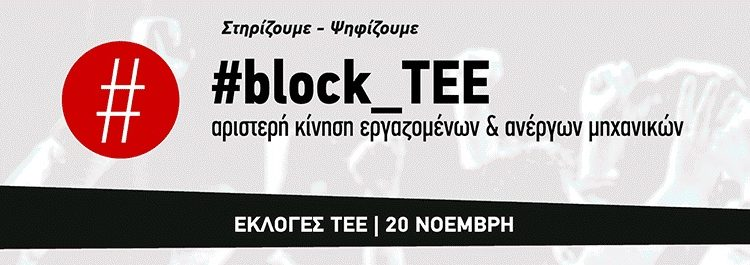 tee-ekloges
