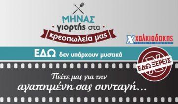 tileoptiko_xalkiadakis_mhnas_kreatos_agapimeni-sintagi