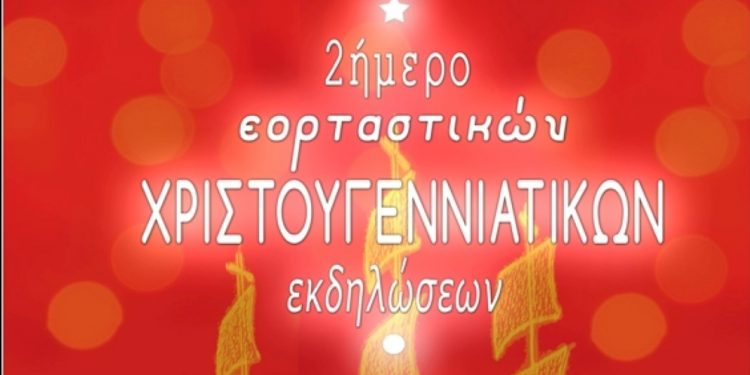 christougenniatikes-ekdilosis-2016