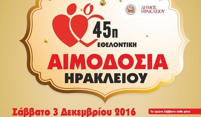 45-aimodosia-dimou-hrakleiou1-1