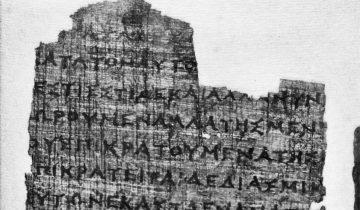 papyros-derveniou