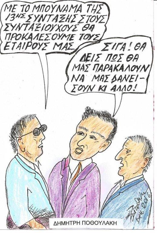 pothoylakhs1
