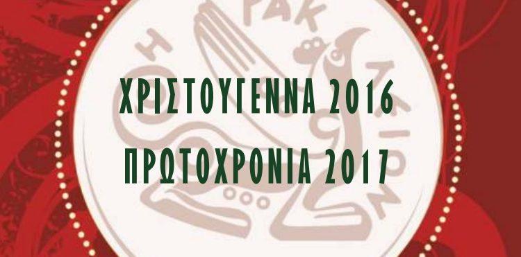 xristoygenna-hrakleio