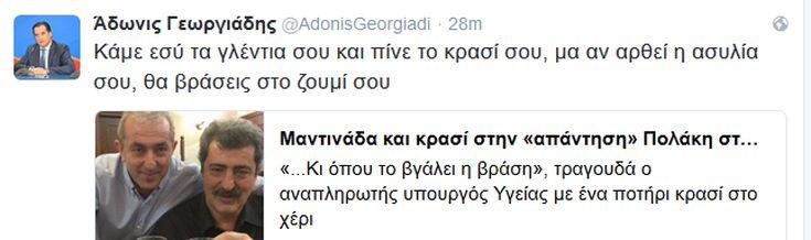 georgiadhs