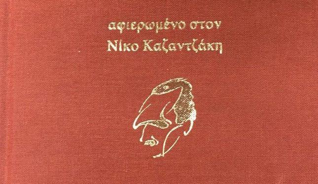 imerologio-kazantzakis