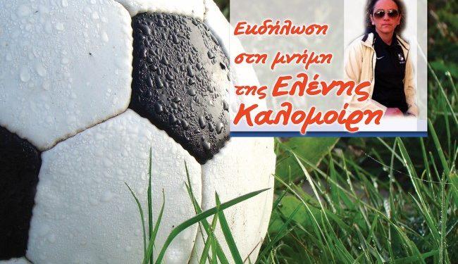kalomoiri-1