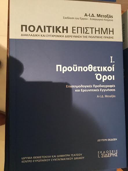 parousiash-vivliou3