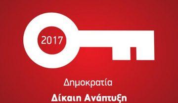 syriza-karta