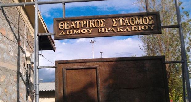 theatrikos-stathmos