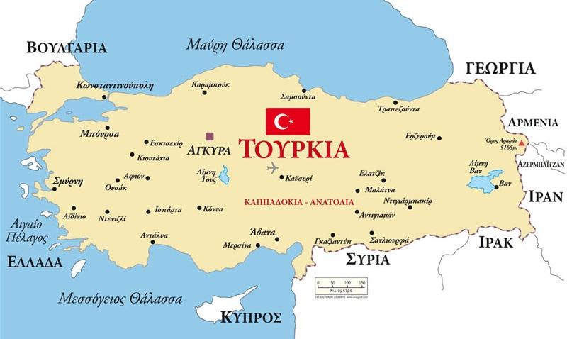 Αποτέλεσμα εικόνας για τουρκία