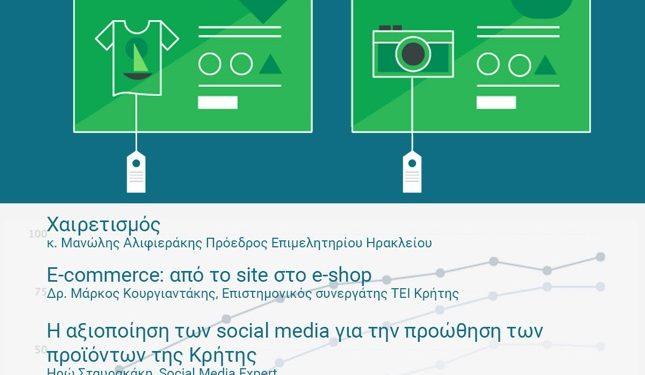 170125-afisa-ekdilosis-e-commerce-social-media