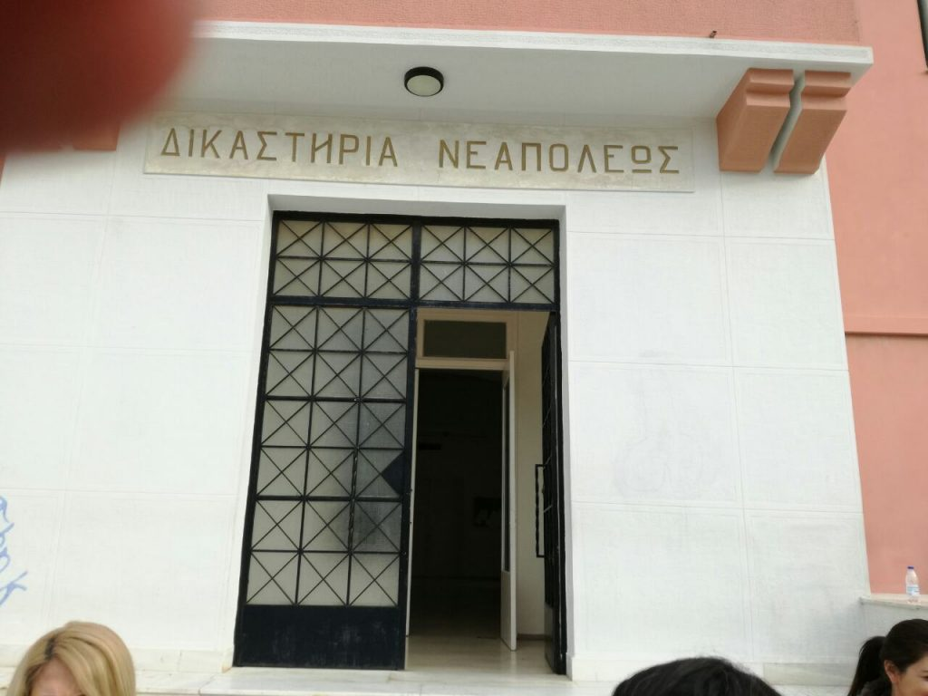 dikasthria-neapolhs