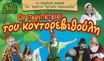 kontorevithoulis-poster-49x69cmweb
