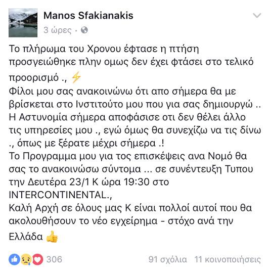 sfakianakhs1