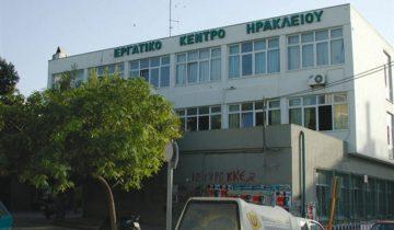 ergatiko-kentro-hrakleiou