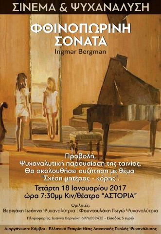 fthinoporinh-sonata