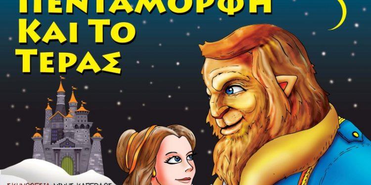 poster-pentamorfi-chania