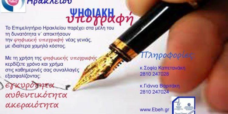pshfiakh-ypografh