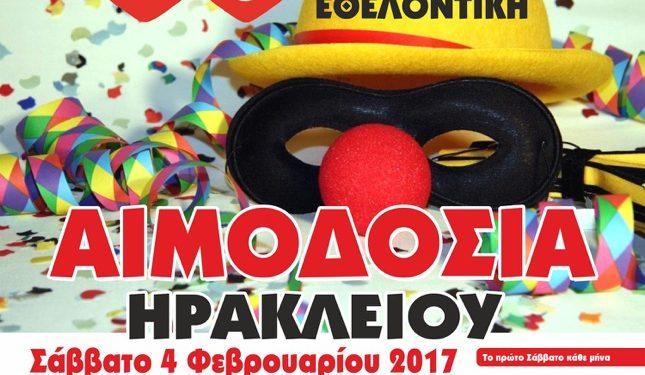 47-aimodosia-dimou-hrakleiou-1