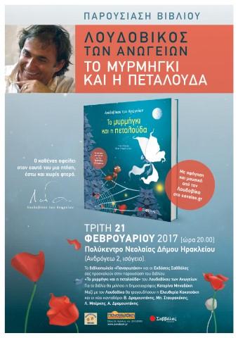 Af-Loudovikos-Panagiotakis.cdr