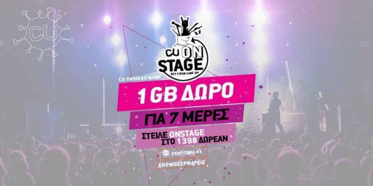 cu-on-stage