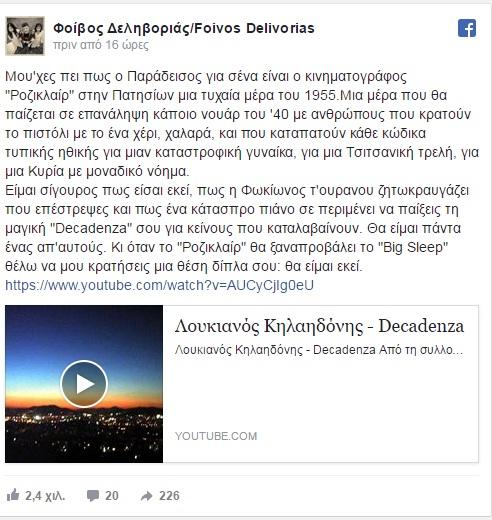 foibos-delhborias-fb-khlahdonhs