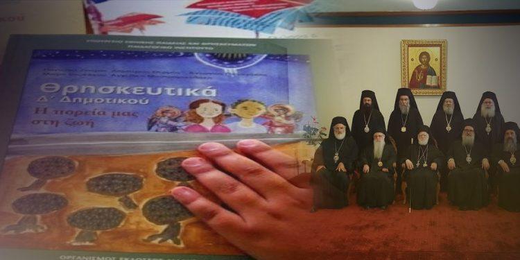 iera-synodos-thrhskeytika-exo