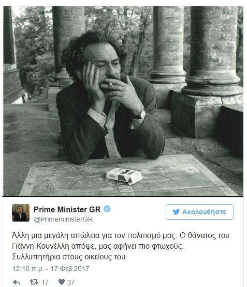 koynellhs-tsipras