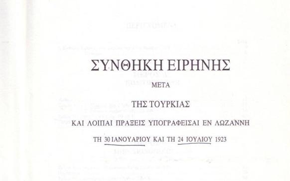 synthikh-eirhnhs1