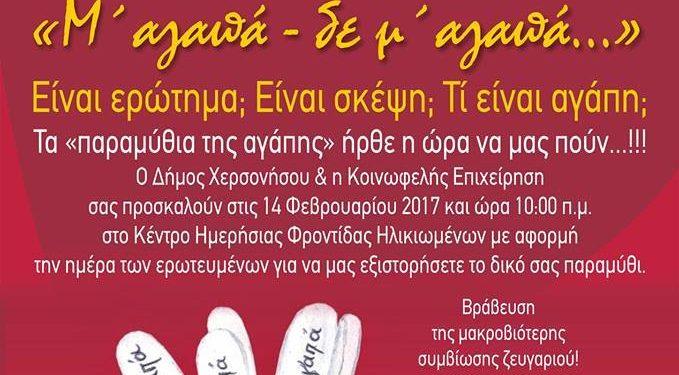 afisa_kifi_14_febroyarioy