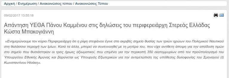 apantisi_kammenou_ok