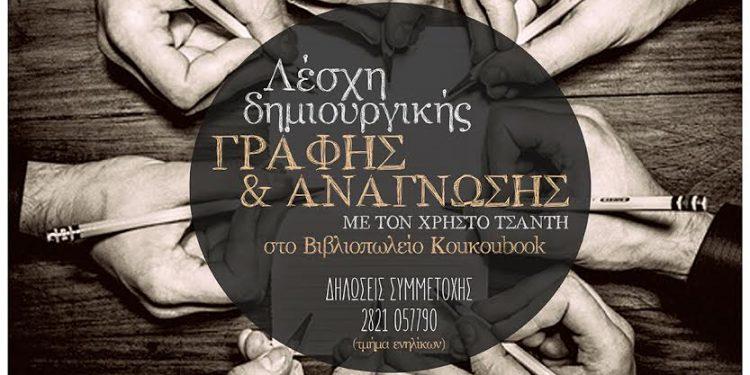 lesxh-anagnoshs-xania
