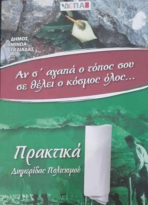 minoa-pediados-biblio3