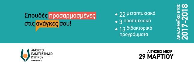 applications_2017-2018_el_egg