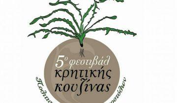 logo-festival-kritikis-kouzinas