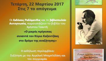 afisa-kazantzakis1