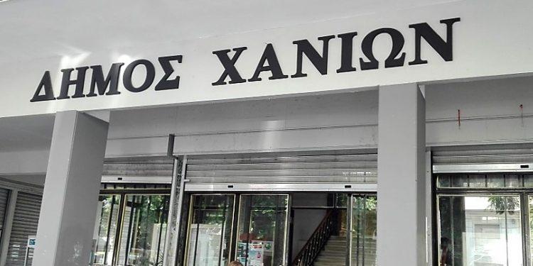 dhmos-xanion