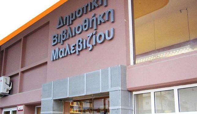 dimotiki-vivliothiki-maleviziou