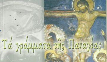 ta-grammata-tis-panagias-biblio