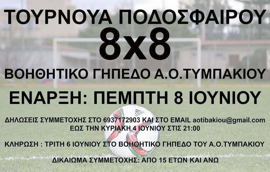 afisa-toyrnoya