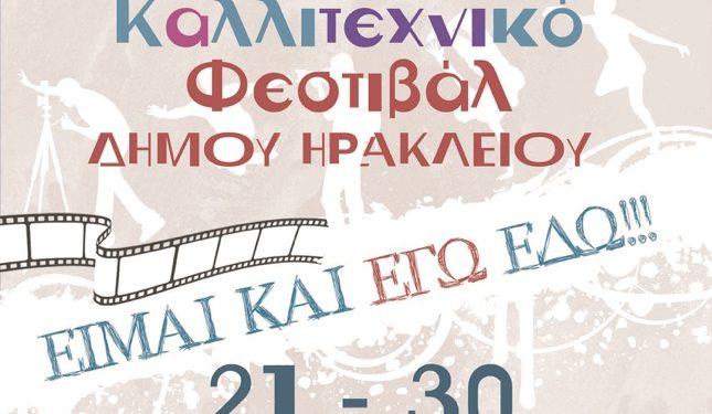 1o-mathitiko-festival-poster