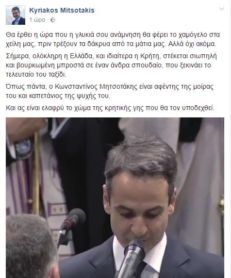 mhtsotakhs-kyriakos-fb-khdeia-1