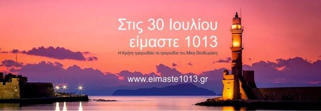 eimaste-1013