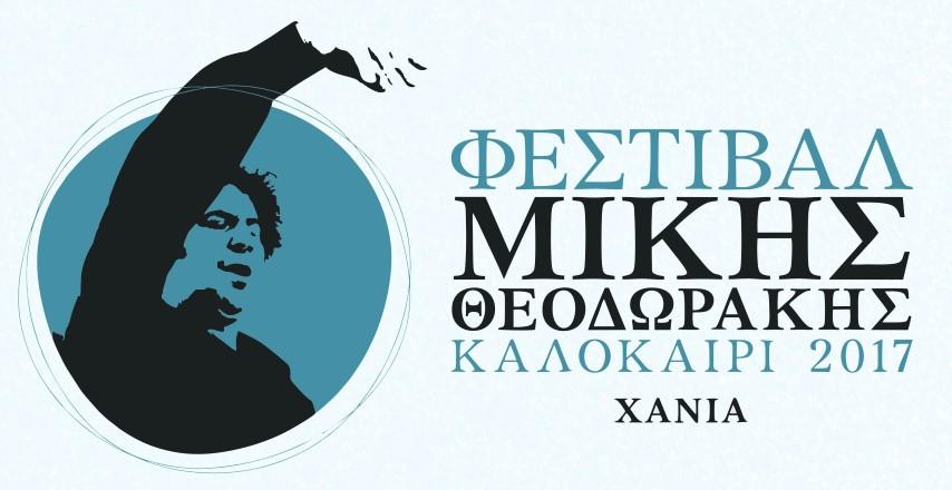 2-logo_festivalmikistheodorakis2017