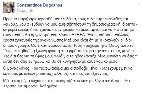 bogdanos-anartisi-facebok