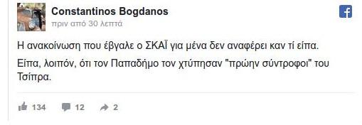 bogdanos_5