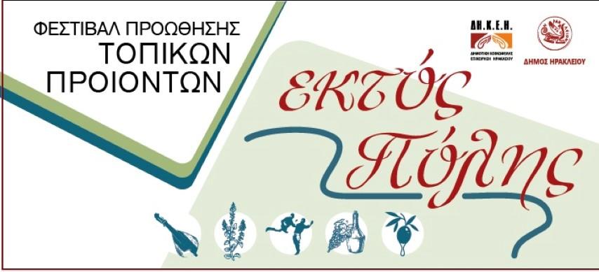 festibal-ektos-polis-1